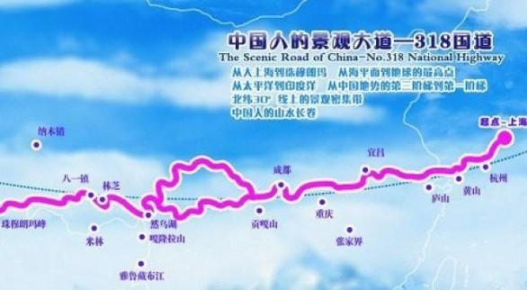 川藏线318地图